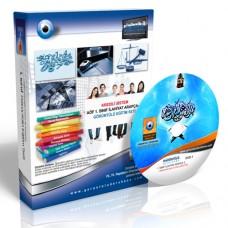 AÖF İlahiyat Arapça 2 Görüntülü Eğitim Seti 10 DVD